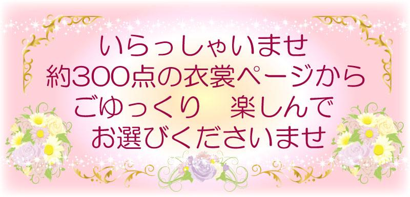 貸衣装。着物レンタル、礼服、名古屋市南区の渡辺貸衣装店