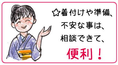 ネット予約イラスト3