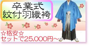 格安・卒業式羽織袴貸衣装