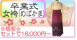 格安・卒業式女袴貸衣装