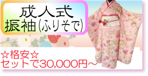 格安・成人式振袖貸衣装(レンタル)