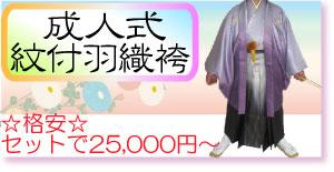 格安・紋付羽織袴貸衣装(レンタル)