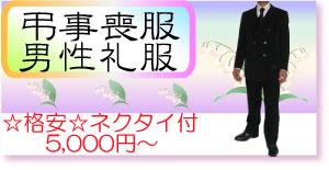 男性喪服レンタル礼服貸衣装