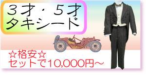 七五三男子タキシードレンタル