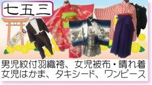 七五三/男児紋付羽織袴、女児被布、晴れ着・はかま、男児タキシード、女児ワンピース