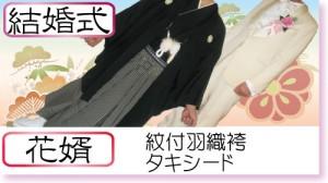 花婿 紋付羽織袴、タキシード貸衣装(レンタル)