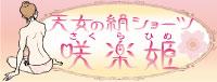 咲楽姫バナー