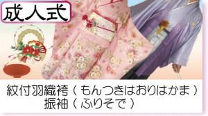 成人式/紋付羽織袴(もんつきはおりはかま)、振袖(ふりそで)