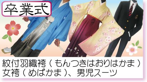 男物紋付羽織袴(おとこものもんつきはおりはかま)、女袴(めばかま)、子供スーツ、男子スーツ、男児スーツ