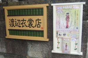 貸衣装の渡辺衣裳店店頭の看板とポスター