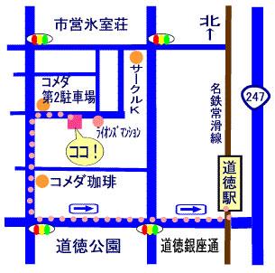 名鉄道徳駅から道案内