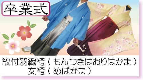 卒業式/紋付羽織袴(もんつきはおりはかま)女袴(めばかま)
